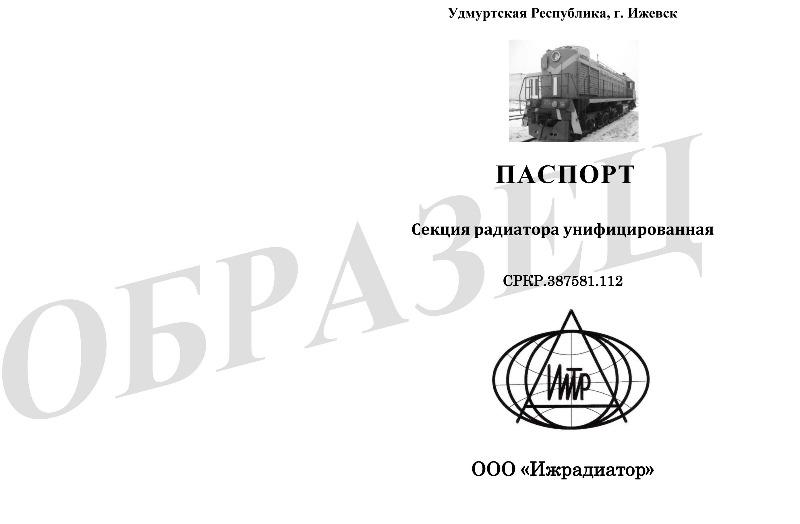 Образец паспорт секция радиатора